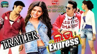 LOVE EXPRESS OFFICIAL FULL TRAILER || ODIA NEW MOVIE || SWARAJ | SUNMEERA || SIDHARTH TV