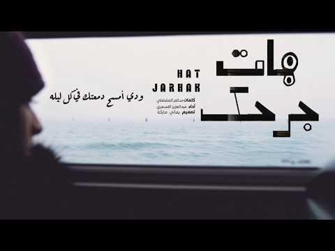 شيلة هات جرحك خل حزنك يحتويني  | عبدالعزيز الاسمري جديد 2020