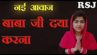 Mere Satguru Teri Meri Tod Nibh Jaye kuch aisi kirpa kar | Radha Soami Ji