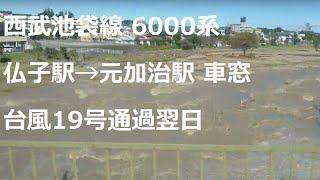 西武池袋線 6000系  準急飯能行 車窓映像(仏子駅→元加治駅)台風19号通過翌日