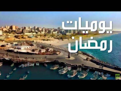 يوميات رمضان من قطاع غزة الملحن ياسر عمر  - نشر قبل 7 ساعة