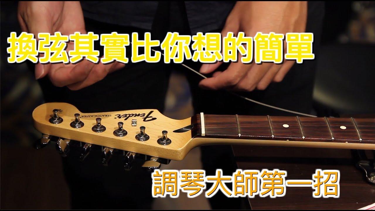 新手必學!如何換電吉他弦![Ryan吉他指南05] - YouTube