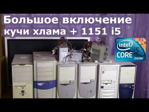 Включение кучи списанных компьютеров 😢- Большая проверка старого железа ✔ - ПК Утилизатор #6