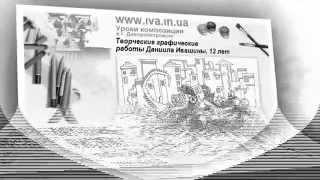 Обучение рисунку и композиции в г Днепропетровске. Уроки живописи. Education drawing Dnepropetrovsk.