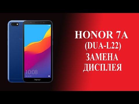 Honor 7A разборка и замена экрана