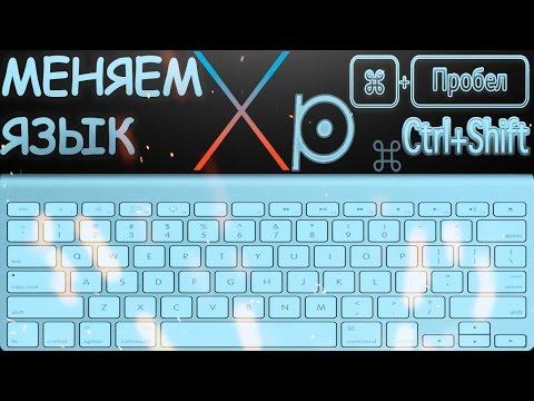 Как поменять раскладку клавиатуры на Mac OS