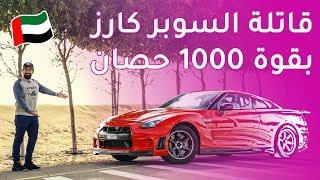 نيسان جي تي ار +1000 حصان قاتلة السيارات الخارقة / Nissan GTR +1000 HP