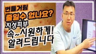 지성피부, 지성피부 스킨케어 궁금증 3가지!!! 명쾌하…