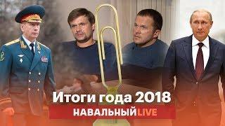 Итоги 2018: Золотов, Рыбка, Рогозин и все герои года