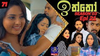 Iththo - ඉත්තෝ | 71 (Season 3 - Episode 21) | SepteMber TV Originals Thumbnail