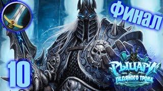 [ФИНАЛ]Hearthstone «Рыцари Ледяного Трона» - Воин VS Король-лич