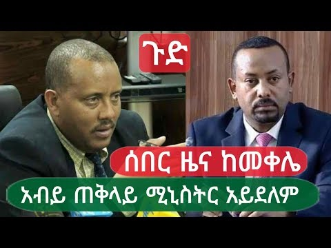 Ethiopia    ሰበር ዜና ከመቀሌ - ህወሀት አብይ ጠቅላይ ሚኒስትር አይደለም አሉ    Abel Birhanu