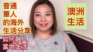澳洲生活:一個普通華人的海外生活分享/如何融入當地的生活.20181013
