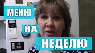 Наше МЕНЮ НА НЕДЕЛЮ июнь 2019 /Простые рецепты