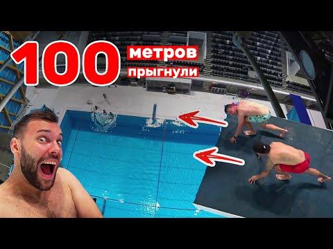 Прыжки в воду 100 метров | Опасный бег в бассейне | Озвучка Бостон Динамикс