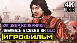 Assassin's Creed: Brotherhood, DLC: Заговор Против Коперника, Полное Прохождение [PC | 4K | 60 FPS]