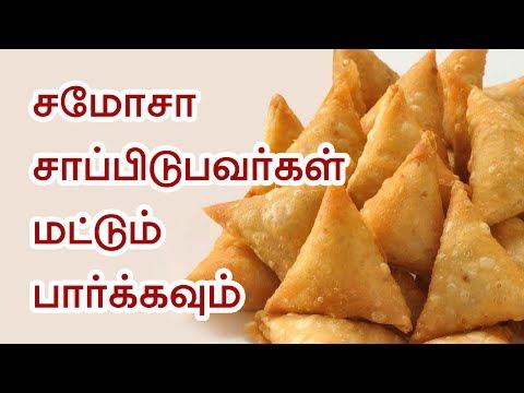 Samosa - Is it bad for health? Tamil Health Tips thumbnail