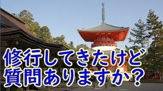 【寺院】山に篭って修行したけど質問ある?【高野山】
