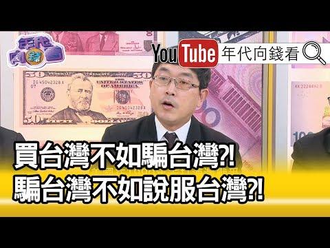 精華片段》張國城:祖國統一大業是寄希望於台灣人民…?!【年代向錢看】