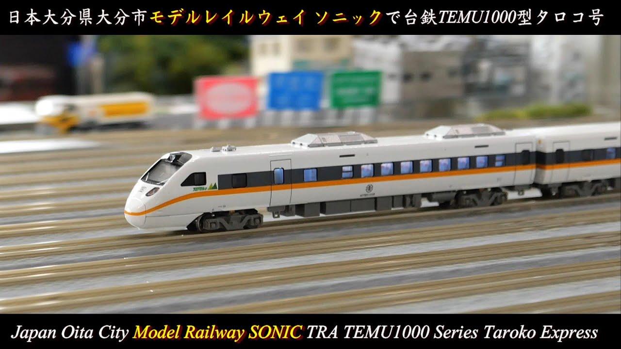 [鐵道模型HD] k'ice N-Gauge 46:モデルレイルウェイ ソニック 台鉄TEMU1000型太魯閣號 Model Railway SONIC TRA Taroko (Nゲージ、鉄道模型)