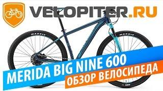 Merida BIG NINE 600 - Обзор велосипеда(Merida BIG NINE 600 2017 - Обзор велосипеда подробнее http://www.velopiter.ru/view/velo/17290.htm Какие особенности данной модели горного..., 2017-03-08T13:22:28.000Z)