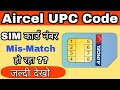 Aircel UPC Code No. 9716012345 Sim Number Match नही कर रहा ? | IVRS Call To Get UPC Code In Aircel