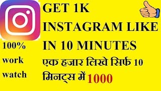 hindi how to get unlimited instagram like followers comments get 1000 like on instagram