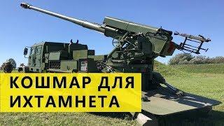 Украинская САУ Богдана. Кошмар для ихтамнета