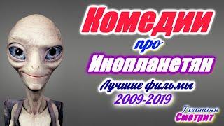 Комедии про пришельцев. Комедии про инопланетян. Лучшие комедийные фильмы за 10 лет. 2009 - 2019