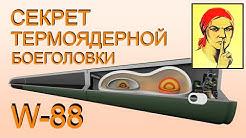 СЕКРЕТ ТЕРМОЯДЕРНОЙ БОЕГОЛОВКИ W-88