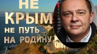 Степан Демура: КРЫМ. Путь на Родину. Фильм ДРУГОЙ.