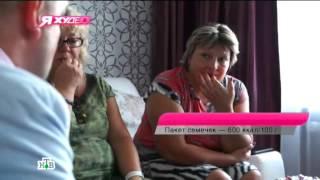 Татьяна Болотовская и Андрей Князьков в телевизионном проекте «Я худею!»: 11-й выпуск 3-го сезона