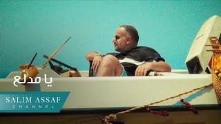 Salim Assaf - Ya Mdallaa (Official Music Video) | سليم عساف - يا مدلع
