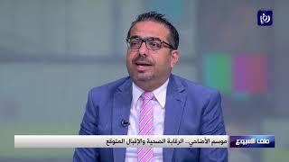 موسم الأضاحي.. الرقابة الصحية والإقبال المتوقع (2/8/2019)