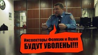 ГАИ Харькова оперативно борется с коррупцией в своих рядах