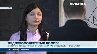 Недобросовестные работодатели обманывают украинцев