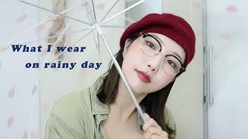 비 오는 날 입는 옷☔옷 고르는 팁ㅣ What I wear on raniy dayㅣ리경 Leekyoung