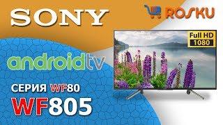 Full HD телек года? 😲 Обзор ТВ Sony серии WF805 на примере 49WF805 / wf804 43wf805 43wf804 49wf804