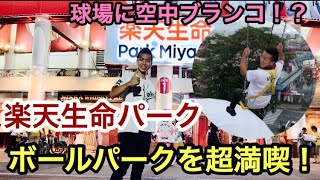 【最高のボールパーク】楽天生命パークのアトラクションを全力で楽しむ!!