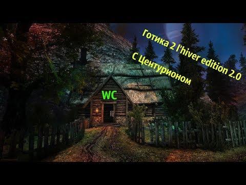 Смотреть клип Готика 2 l'hiver edition 2.0 ►Селооо & Музыка(продолжение) онлайн бесплатно в качестве