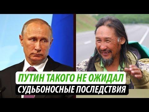 Путин такого не ожидал. Судьбоносные последствия для России