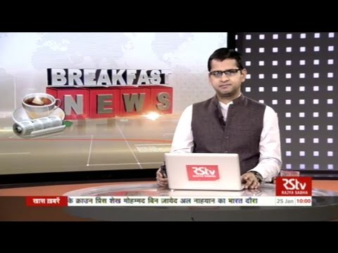 English News Bulletin – Jan 25, 2017 (10 am)
