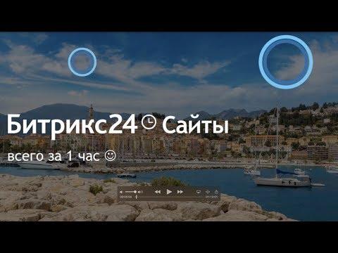 Мастер-класс по созданию сайта (запись вебинара 20.06.2018 г)