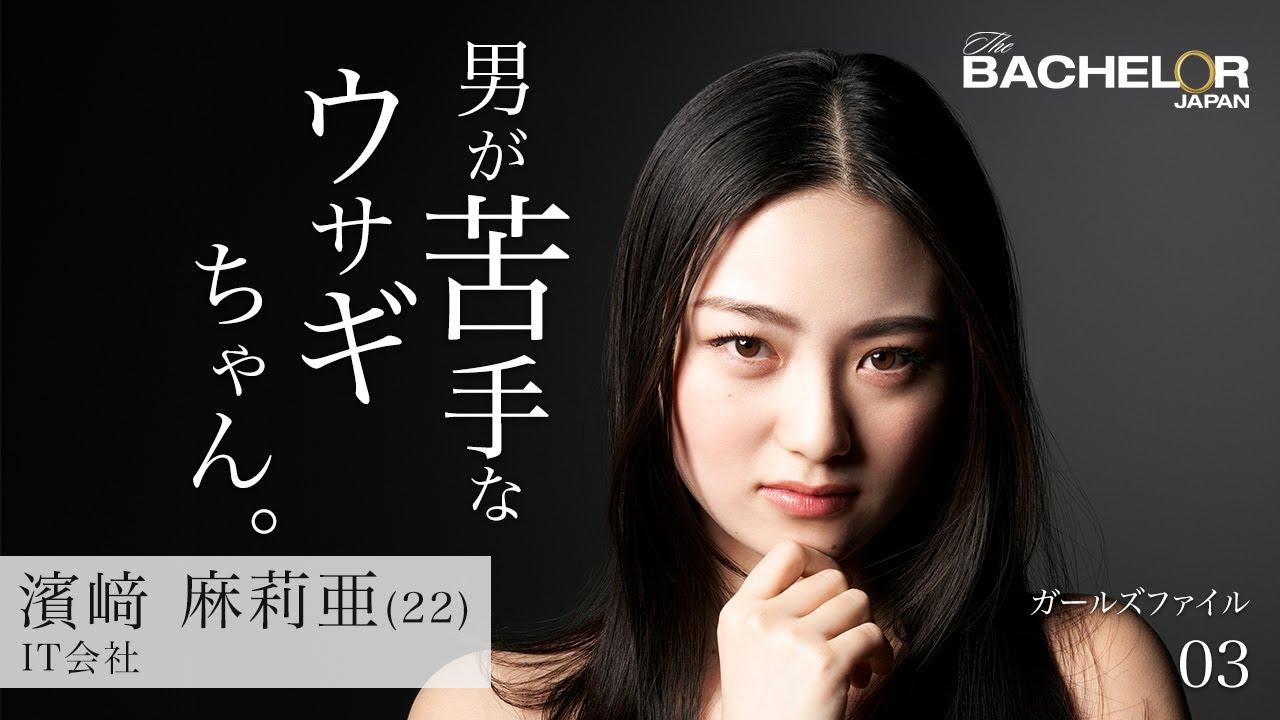 『バチェラー・シーズン3』 \u2015 男が苦手なウサギちゃん。\u2015 濱﨑 麻莉亜
