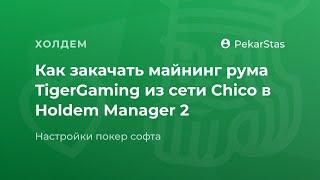 Как закачать майнинг TigerGaming (Chico) в Holdem Manager 2 ?