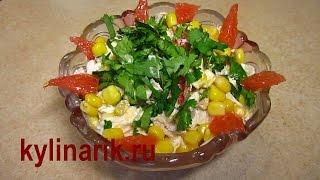 Салат с МЯСОМ, кукурузой! Салат с пекинской капустой. Вкусные салаты от kylinarik.ru