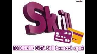видео Skrill (Скрилл) - платежная система Moneybookers, как вывести и пополнить