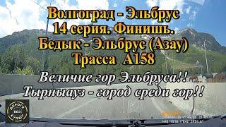 Волгоград-Эльбрус14 серияФинишБедык-ЭльбрусА158. Величие гор Эльбруса Тырныауз-город среди гор