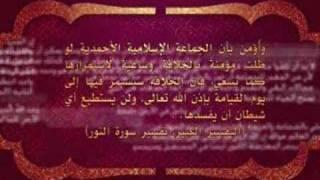 الجماعة الاسلامية الاحمدية - اقتباسات عن الخلافة (اقتباس 11)