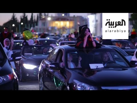 صباح العربية | الاردن ... حفل تخرج بالسيارات  - نشر قبل 5 ساعة